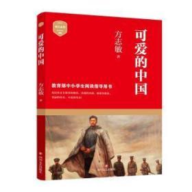 现货 可爱的中国9787541153228一棵松书店