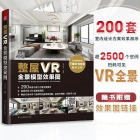 整屋VR全景模型效果图