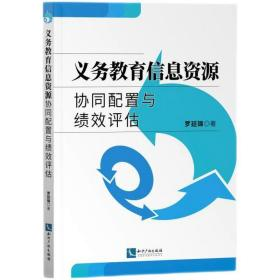 义务教育信息资源协同配置与绩效评估