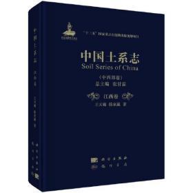 中国土系志·江西卷