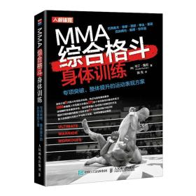 MMA综合格斗身体训练专项突破整体提升的运动表现方案