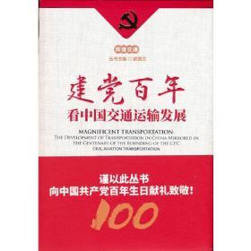 建党百年看中国交通运输发展(民航篇 )