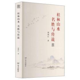 桂林山水名胜与传说