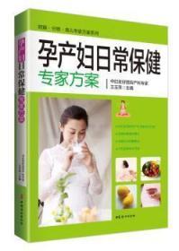 现货 孕产妇日常专家方案9787512712867  围产期基本知识一棵松书店