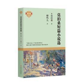 现货 莫泊桑短篇小说选/成长9787541157752 普通大众短篇小说小说集法国代一棵松书店