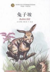 现货 兔子坡9787512713000  童话美国现代一棵松书店