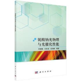 铌酸钠光物理与光催化性能