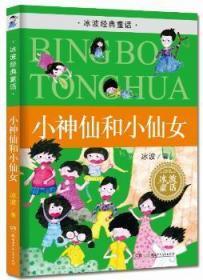 现货 小和小仙女-冰波经典童话9787556202560一棵松书店
