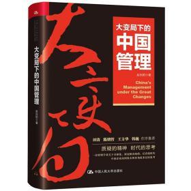 大变局下的中国管理(华为高级顾问田涛推荐)
