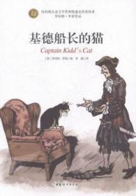 现货 基德船长的猫9787512712966  儿童小说中篇小说美国现代一棵松书店