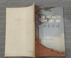 """《牧童海娃(The Shepherd Boy Hai Wa)》(这是""""鸡毛信""""的英语注释读本,插图本,描写抗战时期,山西太行山区的儿童团团长海娃送情报的战斗故事)"""