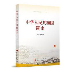 中华人民共和国简史(新版大字本)