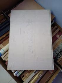 敦煌汉简 存下册 中华书局1991年八开精装巨册 收录全部释文及马圈湾遗址考古报告