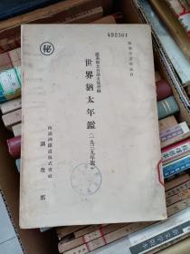 世界犹太年鉴 (一九三九年版)【昭和十五年日文原版】