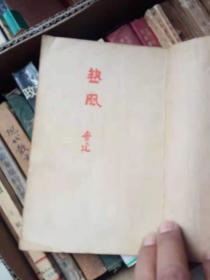 鲁迅全集单行本  《热风》  民国三十七年  发行