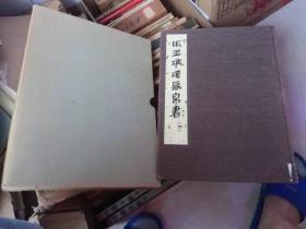 马王堆汉墓帛书(叁)  带原函套