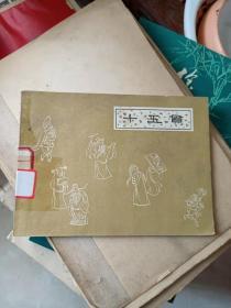十五贯 连环画(彩色、印数8200、64年一版一印)