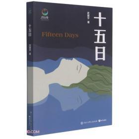 十五日/致青春中國青少年成長書系