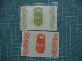 老糖纸——牛轧糖(公私合营)2种