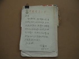 一大本写给蔡冬梅(将军 书法家)的书信