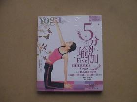 5分钟瑜伽(全新为拆塑封)