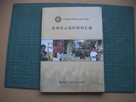 江苏省非物质文化遗产普查——徐州市云龙区资料汇编
