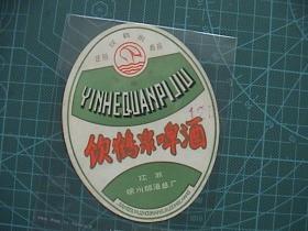 饮鹤泉啤酒标(80年代)