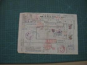 60年代北京铁路局货物运单