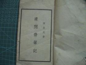 线装本《庸闲斋笔记》1册.卷1-3