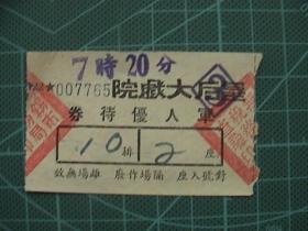 星后大戏院军人优待卷(无锡市 大约50年代)