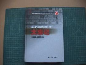徐州矿务集团有限公司大事记 : 1882-2009年