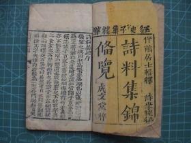 清代木刻老版本经史子集精华诗料集锦备览卷1