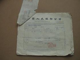 50年代 中国人民保险公司国内货物运输保险凭证(4份合售)