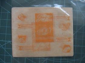 老糖纸——水果糖(黄色)