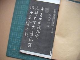 三希堂续刻法帖  第三册 线装本