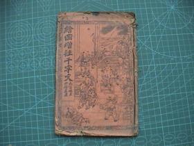 绘图增注千字文(宣统元年)石印
