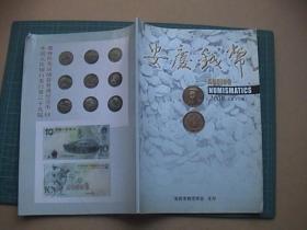 安庆钱币2009(总第十七期)