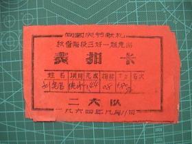 秋管阶段三好一超竞赛表扣卡(向国庆节献礼 1964)