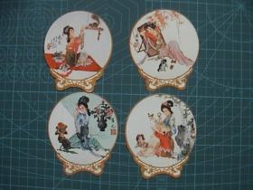 1981年年历片·古镜四美女-4张全