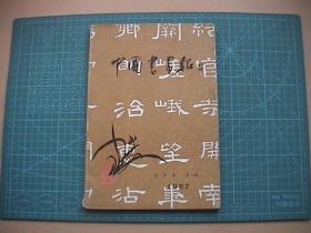 中国书画报 1987 合订本 第一期