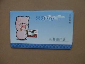 新邮预定证(12个)