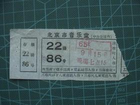 1965年北京市音乐堂 入场劵