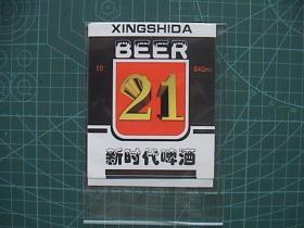 新时代啤酒标