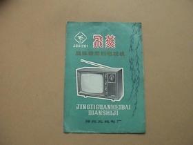 飞燕牌晶体管黑白电视机说明书