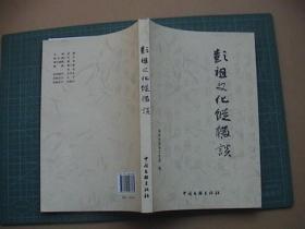 彭祖文化纵横谈