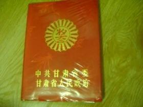 甘肃省人民政府全省造林绿化先进单位奖状