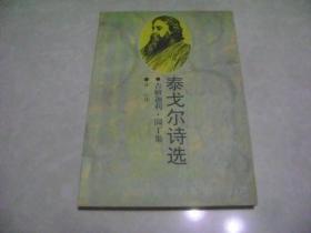 泰戈尔诗选 吉檀迦利.园丁集
