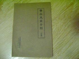 华山风景介绍(初稿)