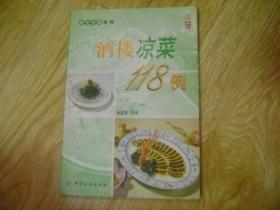 酒楼凉菜118例——厨艺升级系列