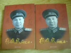 杨成武回忆录 (上下册)